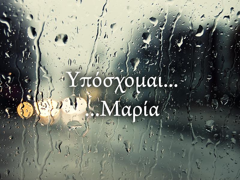 Υπόσχομαι… Μαρία